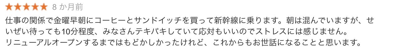 スターバックスコーヒー JR東海 東京駅新幹線南ラチ内店 口コミ2