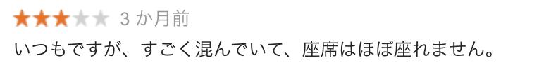 スターバックスコーヒー JR東海 東京駅新幹線南ラチ内店 口コミ3