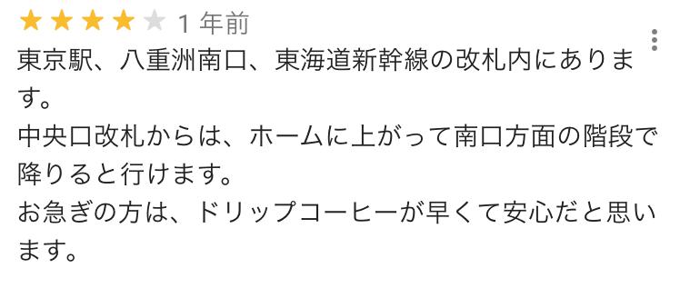 スターバックスコーヒー JR東海 東京駅新幹線南ラチ内店 口コミ1