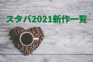 【完全網羅】スタバ新作2021ドリンク・フード・グッズ一覧
