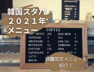 スタバ韓国2021メニュー!韓国限定メニューを紹介!